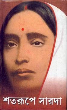 Sri Saradadevi